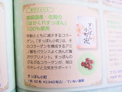 美魔女 水谷雅子 愛用 サプリメント 口コミ